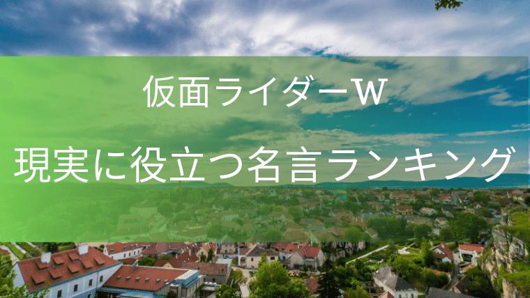 ライダー 名言 仮面 w